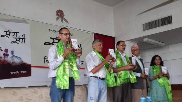 RATNAMANI NEPAL -SANGSANGAI