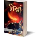 tirkha story