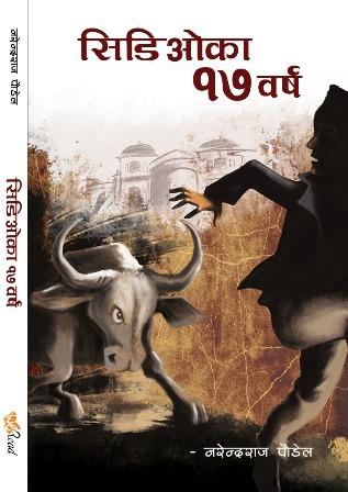 CDO-ka-satra-barsha-front-cover