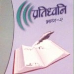 pratidhwani-2