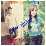 chetan sharma dilima bhujel