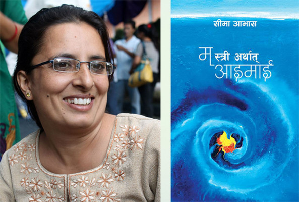 Poet-Seema-Avas-Poetry-Book